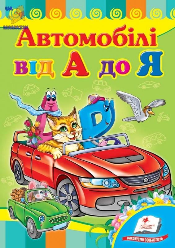 """Книжка """"Автомобілі від А до Я"""""""