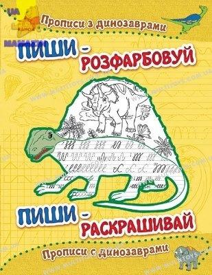 Пиши-розфарбуй: Прописи з динозаврами