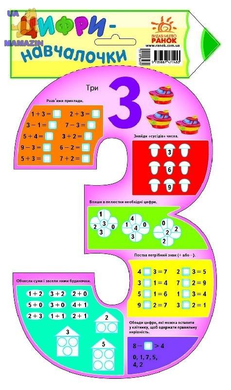 Цифри-навчалочки : Цифра 3 (у)