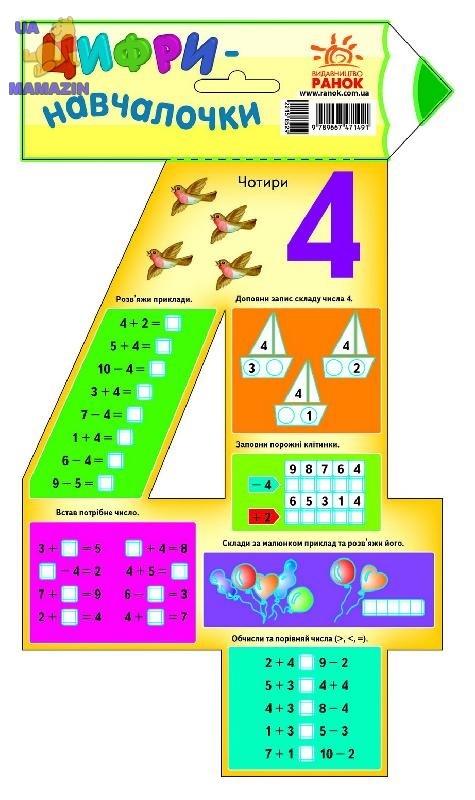 Цифри-навчалочки : Цифра 4 (у)