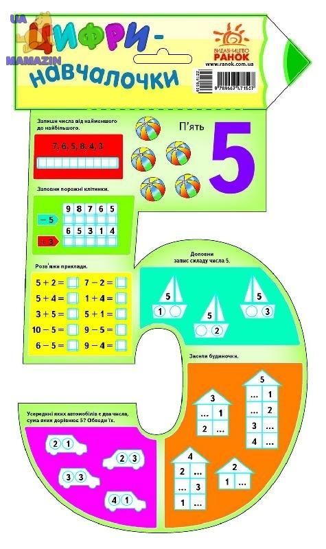 Цифри-навчалочки : Цифра 5 (у)