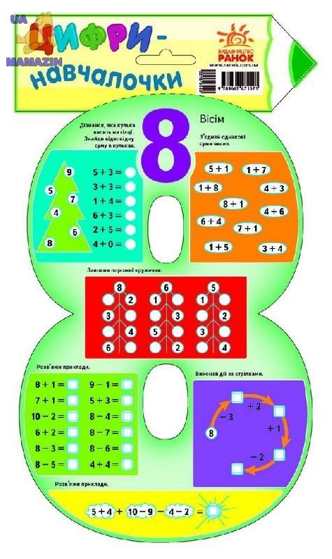 Цифри-навчалочки : Цифра 8 (у)