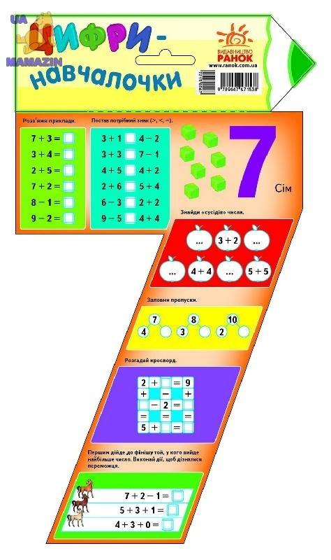 Цифри-навчалочки: Цифра 7 (р)