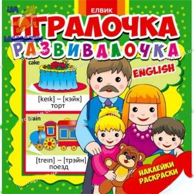Игралочка-розвивалочка English (У)