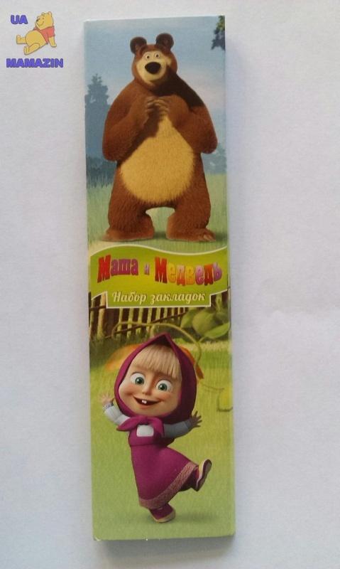 """Закладки """"Маша и Медведи"""""""