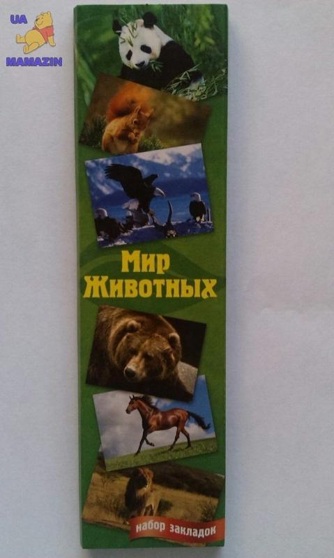 "Закладки набор 9шт ""Світ тварин"""