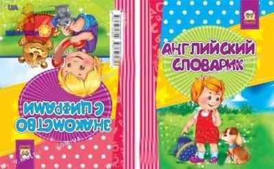 Знакомство с цифрами и английский словарик рус.