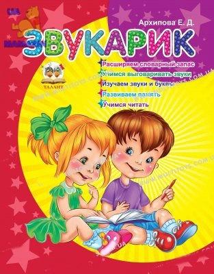 Завтра в школу: Звукарик (рус)