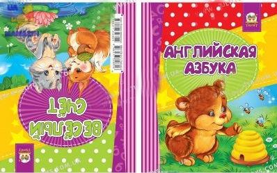 Книжка-догоридрижка: Английская азбука-Веселый счет ( рус)