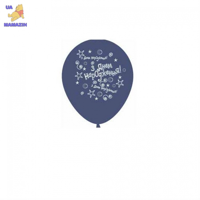 """Воздушный шар с рисунком 12"""" (30см) """"З Днем народження"""""""