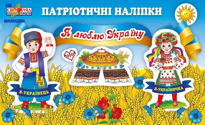 """Тетрадь с патриотическими наклейками """" Я люблю Україну"""""""