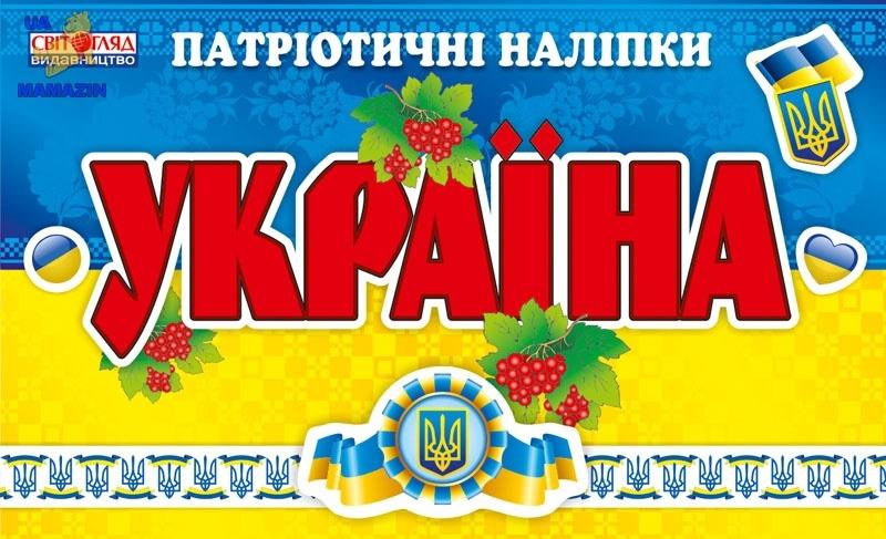 """Тетрадь с патриотическими наклейками """" Україна"""""""