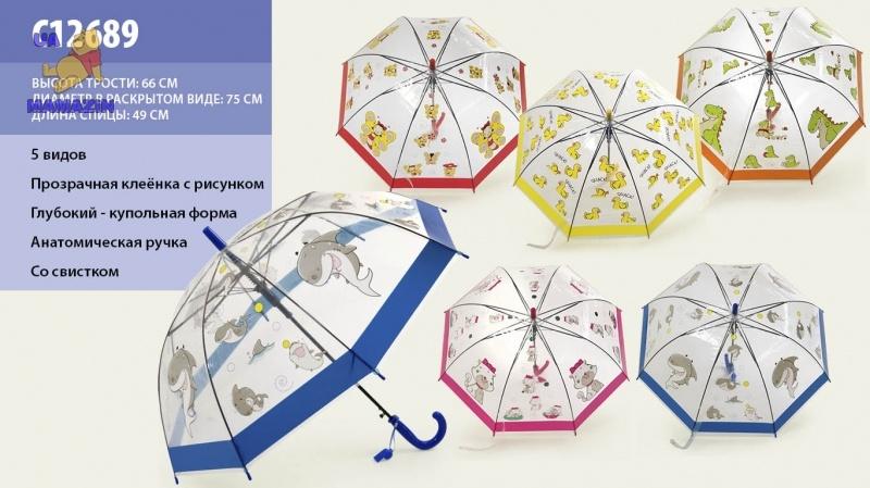 Зонт детский прозрачный, со свистком