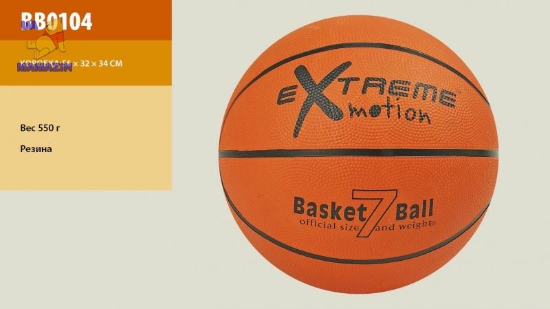 Мяч баскетбол 550 грамм