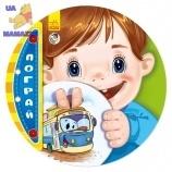 Ловкие пальчик: Тролейбус (У)