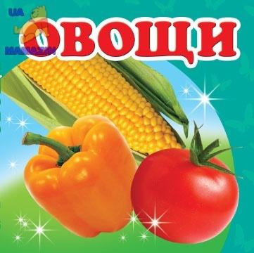 """""""Навколишній світ"""" книжка картонна (мала) """"Овочi"""" (укр)"""