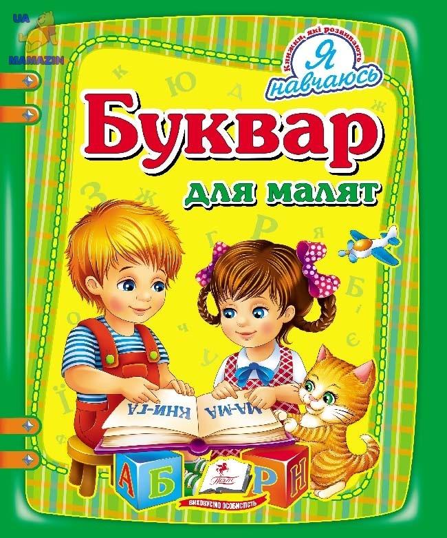 "Книжка ""Буквар для малят"""