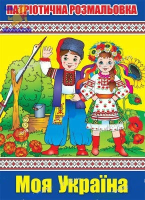 """Книжка-разукрашка   """"Моя Украина"""""""