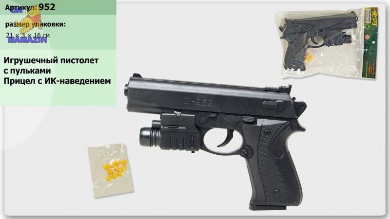 Пистолет с ИК-наведением
