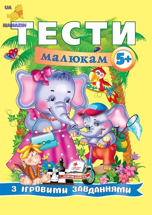 ВС Тести малюкам  з ігровими завданнями 5 (укр)