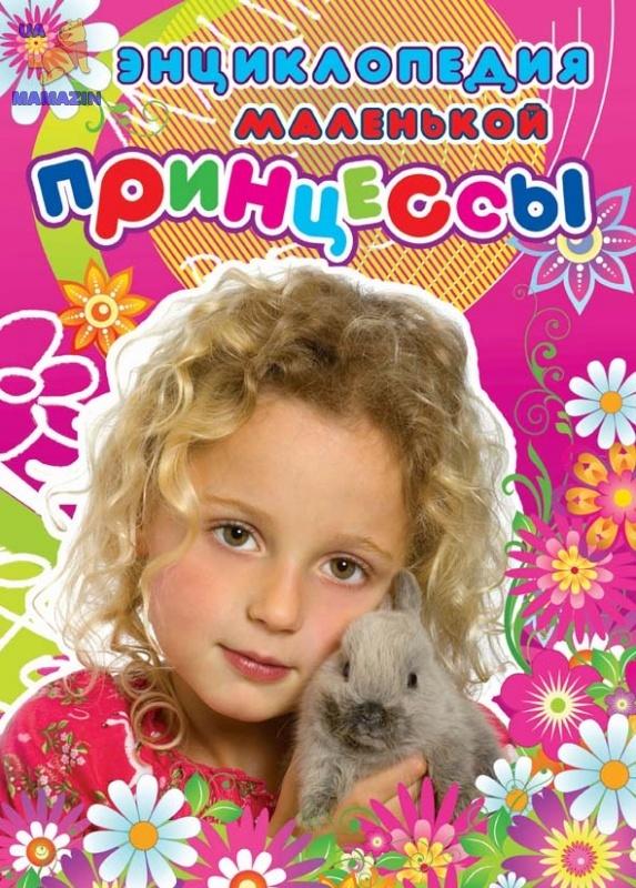 """Книга """"Энциклопедия маленькой принцессы"""""""