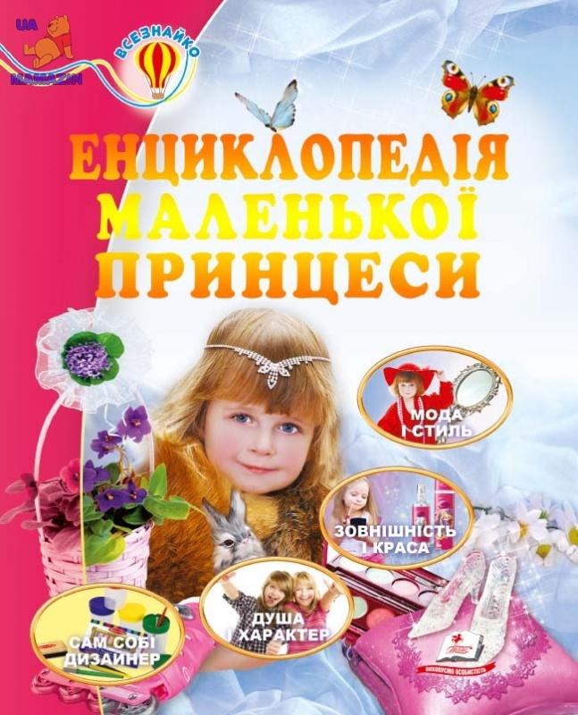 "Детская ""Енциклопедія маленької принцеси"" (укр)"