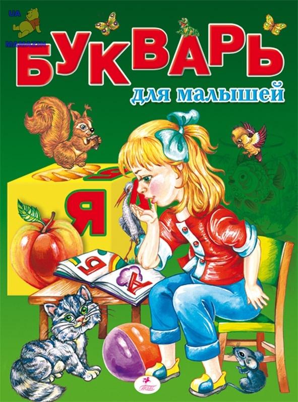 """Детская книжка """"БУКВАРЬ для малышей"""" (рус)"""