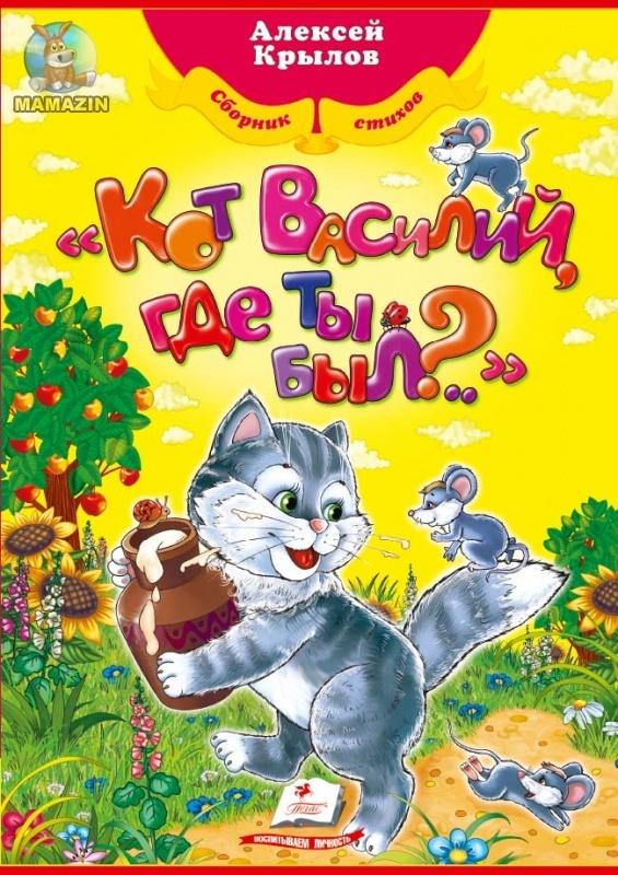 """А4 укр. Збірка. Крилов О. """"Кіт Василь,ти де блукав?"""""""