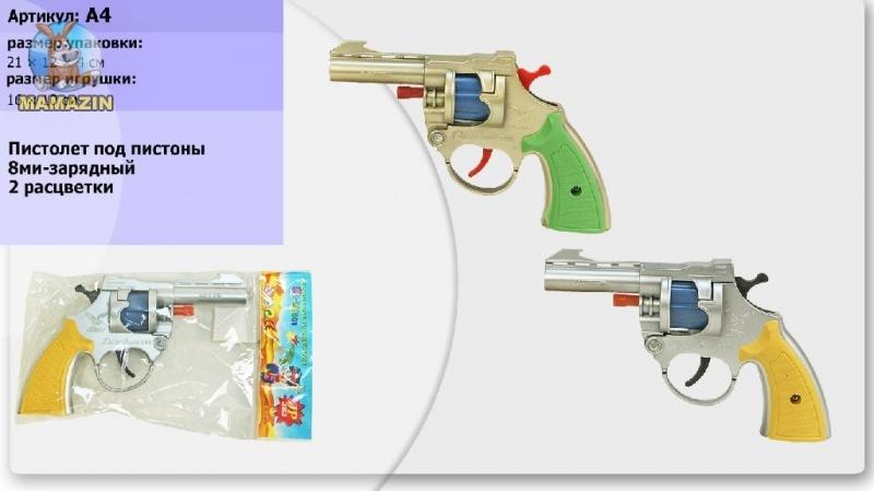 Пистолет-пугач стреляет пистонами