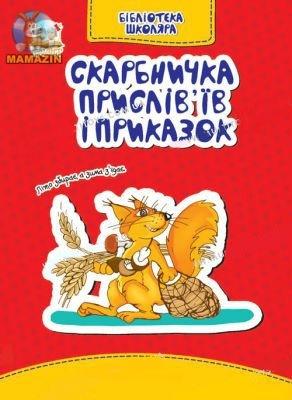 "Библиотека школьника: Скарбничка прислів""їв та приказок укр."