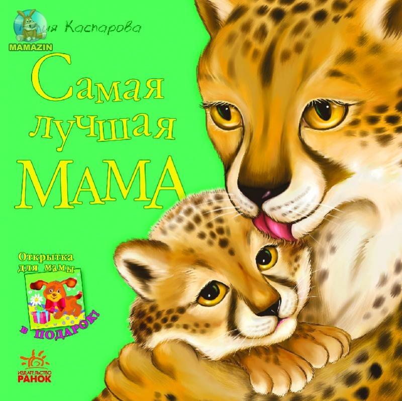 Улюблена мама (нова): Самая лучшая мама (р)