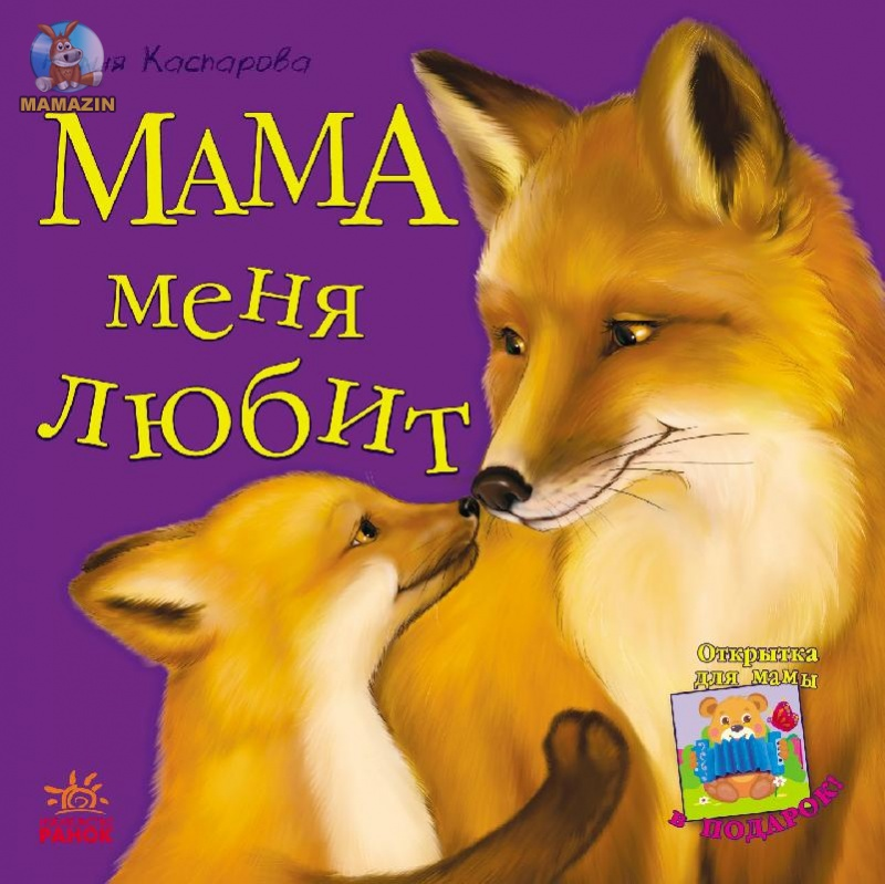 Улюблена мама (нова): Мама меня любит (р)