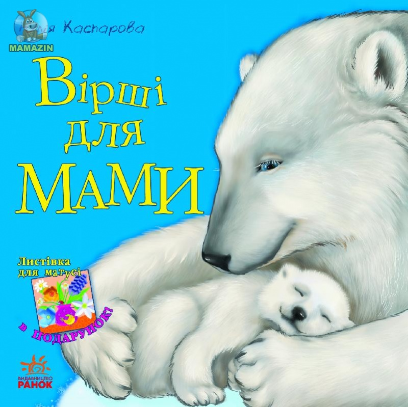 Улюблена мама (нова) :  Вірші для мами (у)