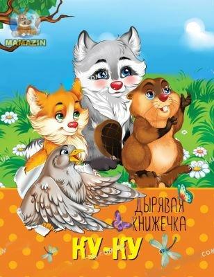 Дирява книжечка: Ку-ку (рус.)