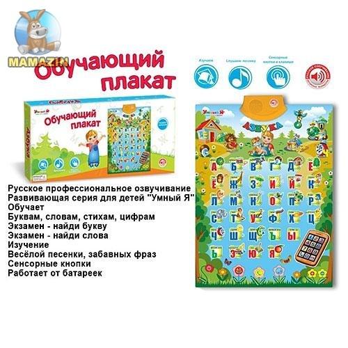 "Плакат ""Умный Я"""