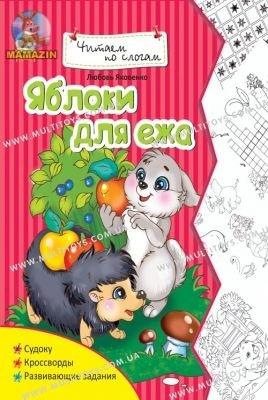 Читаємо по складам: Яблоки для ежа рус.