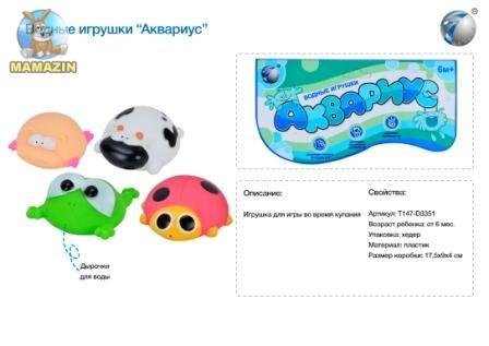 """Животные """"Аквариус"""" для ванной"""