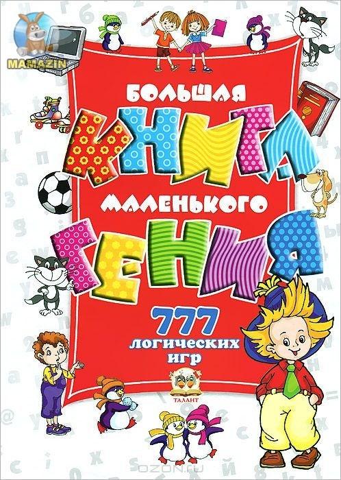 Энциклопедия:Большая книга маленького гения(р)