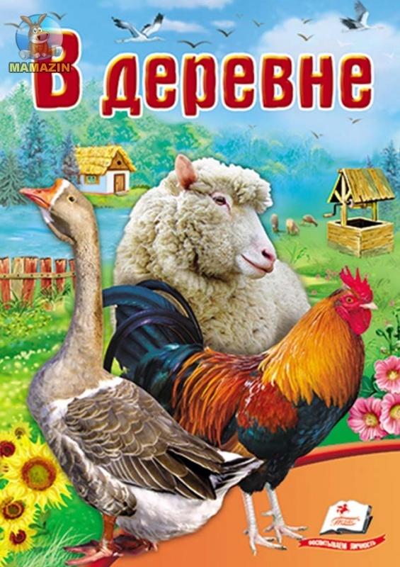 """Книжка """"В деревне"""" (рус.)"""