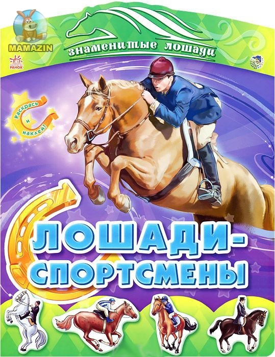 Книжка раскраска знаменитые кони: Лошади-спортсмены (рус)