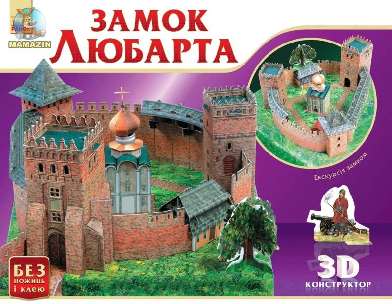 3D конструктор Замок Любарта