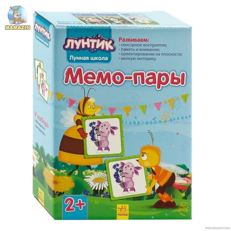Лунтикова школа: Мемо-пары(р/у)
