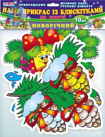 """Набор украшений с блестками """"Новогодний"""""""