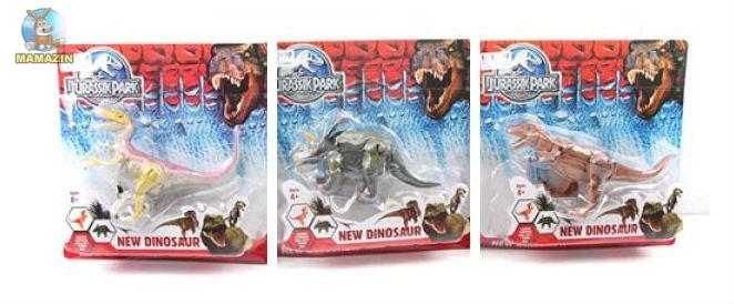 Динозавр , 3 вида