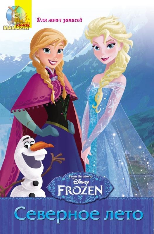 Frozen. Для моїх нотаток: Северное лето (р)