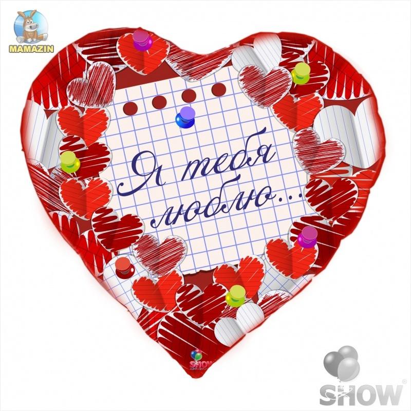 """Шар фольга, 18"""" сердце """"Я Тебя Люблю"""""""
