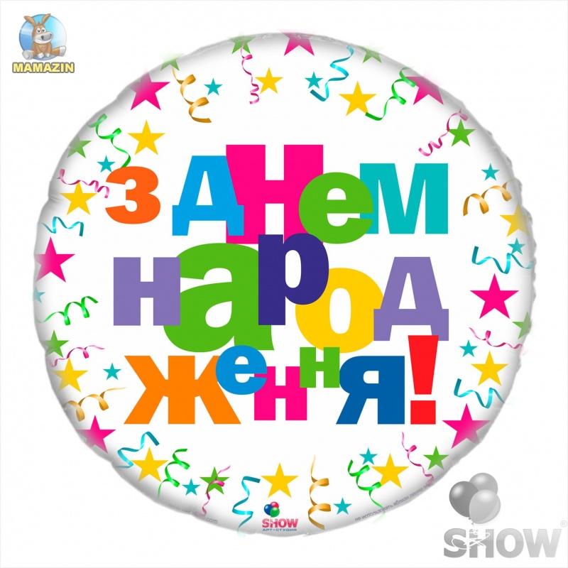 "Шар фольгированый, 18"" круг ""З Днем Народження"" звезды"