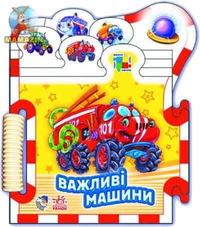 """Пазл книга  """"Машинки"""" : Важливі машини"""