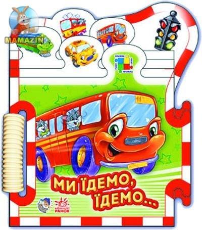 "Пазл кн. ""Машинки"" : Ми їдемо, їдемо..."