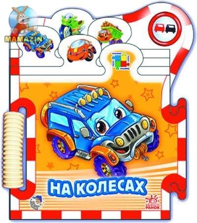 """Пазл кн. """"Машинки"""" : На колесах"""